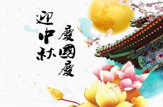 十一国庆郑州beplay官网下载安卓仪器仪表有限公司放假通知